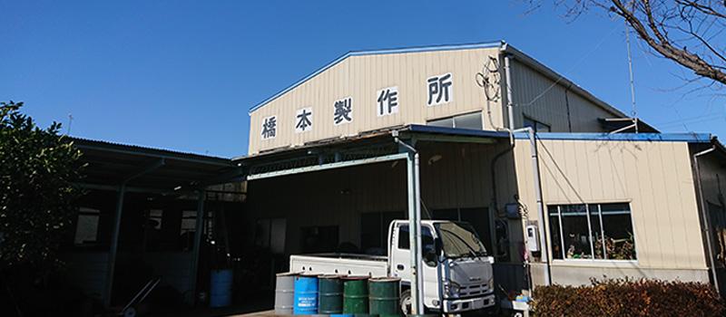橋本製作所